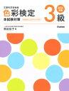 2022年版 色彩検定3級 本試験対策 学研マーケティング 9784058012581
