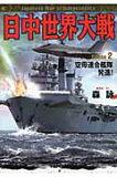 日中世界大戦  2