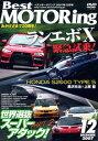 DVD>Best MOTORing  2007年12月号 /講談社