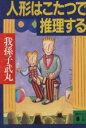 人形はこたつで推理する   /講談社/我孫子武丸画像