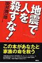 地震で人を殺すな!   /講談社/安井潤一郎画像