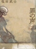 罪の声   /講談社/塩田武士