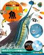 魚   新訂版/講談社/福井篤