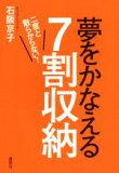夢をかなえる7割収納   /講談社/石阪京子