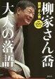柳家さん喬大人の落語 音声DVDで聴ける!  /講談社/柳家さん喬
