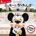 東京ディズニーランドでミッキーとかくれんぼ TOKYO Disney RESORT Photo  /講談社/講談社画像