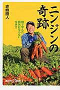 【保存版】人生を変えるかも?田舎移住の前に読んで欲しい本・8選