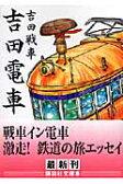 吉田電車   /講談社/吉田戦車