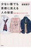 少ない服でも素敵に見える人の秘密 骨格で選ぶスタイルアップ術  /講談社/師岡朋子