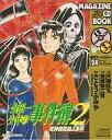 金田一少年の事件簿  2 /講談社/金成陽三郎