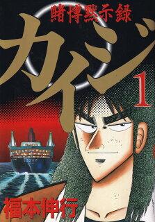 映画『カイジ・ファイナルゲーム』公開日決定!!キャスト・あらすじ・原作を徹底解説!!