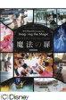 Imagining the Magicキャラクターフォトセレクション魔法の扉 TOKYO Disney RESORT Photo  /講談社/ディズニーファン編集部