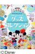 東京ディズニーリゾートグッズコレクション  2017-2018 /講談社/Disney Fan編集部