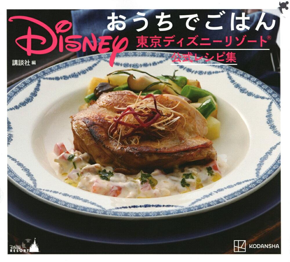 Disney おうちでごはん 東京ディズニーリゾート® 公式レシピ集