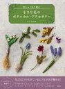小さな花のボタニカル・アクセサリー 刺しゅう糸で編む 講談社 9784065242506