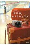山本まりこの「女子旅」カメラレッスン in韓国 ふんわりかわいく思い出を撮る!  /主婦の友社/山本まりこ