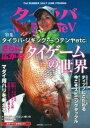 タイラバMagazine 5(2019) /ケイエス企画(北九州) 主婦の友社 9784073406709