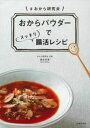 おからパウダーでスッキリ腸活レシピ   /主婦の友社/麻生怜菜画像