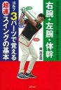 右腕・左腕・体幹ゴルフ3パーツで覚える超速スイングの基本 /主婦の友社/関浩太郎 主婦の友社 9784074386475
