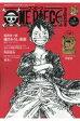 ONE PIECE magazine  Vol.1 /集英社/尾田栄一郎