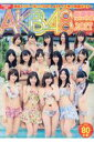 AKB48総選挙!水着サプライズ発表  2017 /集英社画像