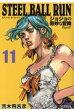STEEL BALL RUN ジョジョの奇妙な冒険Part7 11 /集英社/荒木飛呂彦