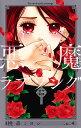 悪魔とラブソング新装再編版 4 /集英社/桃森ミヨシ 集英社 9784087920758