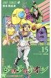 ジョジョリオン ジョジョの奇妙な冒険part8 volume 15 /集英社/荒木飛呂彦
