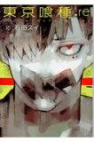 東京喰種:re  10 /集英社/石田スイ