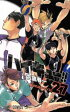 ハイキュー!!(27)DVD付特装版