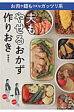 夫もやせるおかず作りおき お肉や麺もOKなガッツリ系  /小学館/柳澤英子