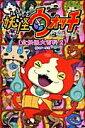 TV ANIMATION妖怪ウォッチ「全妖怪大百科」  2(#27~53) /小学館/レベルファイブ画像