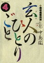 玄人のひとりごと 南倍南勝負録 4 /小学館/中島徹(漫画家)画像
