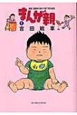 まんが親 実録!漫画家夫婦の子育て愉快絵図 1 /小学館/吉田戦車