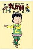 まんが親 実録!漫画家夫婦の子育て愉快絵図 2 /小学館/吉田戦車