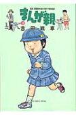 まんが親 実録!漫画家夫婦の子育て愉快絵図 3 /小学館/吉田戦車
