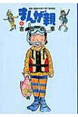 まんが親 実録!漫画家夫婦の子育て愉快絵図 4 /小学館/吉田戦車