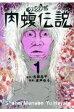 闇金ウシジマくん外伝肉蝮伝説  1 /小学館/真鍋昌平