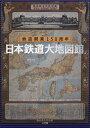 日本鉄道大地図館 小学館 9784096823804