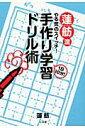 蓮舫流やる気のスイッチ!1日10分!手作り学習ドリル術   /小学館/蓮舫画像