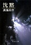 沈黙   改版/新潮社/遠藤周作