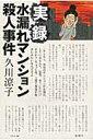 実録水漏れマンション殺人事件   /新潮社/久川涼子画像