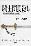 騎士団長殺し  第2部(遷ろうメタファー編) /新潮社/村上春樹