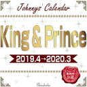 King & Princeカレンダー2019.4→2020.3 Johnnys' Official 新潮社 9784108991583