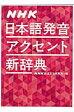 NHK日本語発音アクセント新辞典   /NHK出版/日本放送協会放送文化研究所