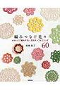 編みつなぐ花々 かわいくて編みやすい花モチ-フ&エジング60  /NHK出版/村林和子画像