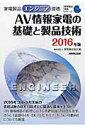 AV情報家電の基礎と製品技術 家電製品エンジニア資格 2016年版 /NHK出版/家電製品協会画像