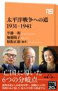 太平洋戦争への道 1931-1941 NHK出版 9784140886595
