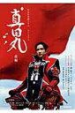 真田丸 NHK大河ドラマ・スト-リ- 前編 /NHK出版/三谷幸喜画像