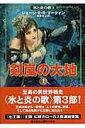 剣嵐の大地  1 /早川書房/ジョ-ジ・R.R.マ-ティン画像